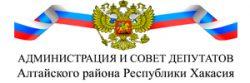 Администрация и совет депутатов Алтайского района РХ